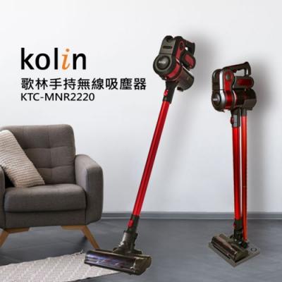 【Kolin 歌林】手持無線吸塵器(KTC-MNR2220)