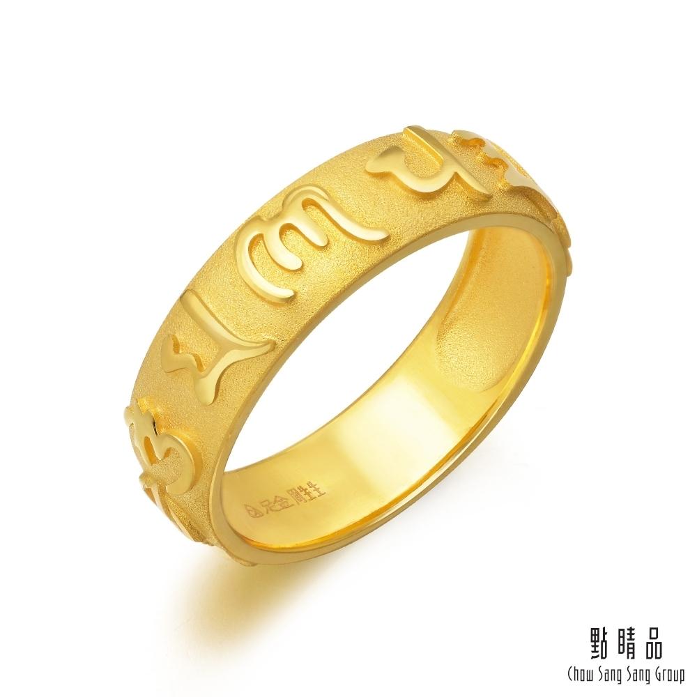 【點睛品】足金9999 六字大明咒 黃金戒指(港圍19)_計價黃金