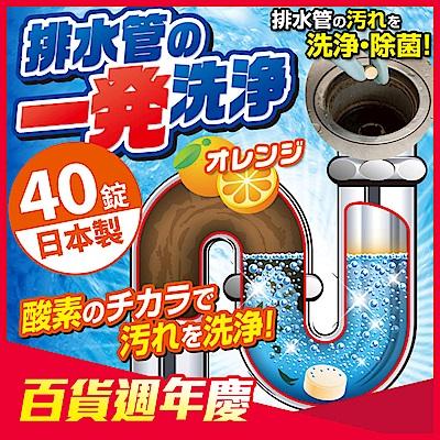 [時時樂限定] AIMEDIA艾美迪雅 強力排水管清潔錠-橘子油配方(40錠)