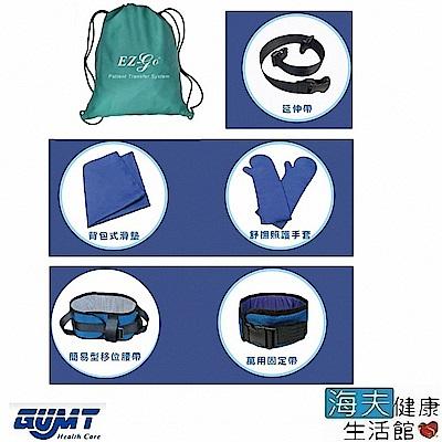 EZ-GO 海夫 隨身照護萬用被包組 內含5項輔具 EZ-115