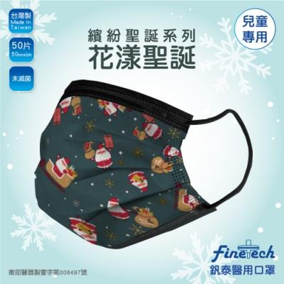 釩泰 雙鋼印醫用防護口罩(兒童用/未滅菌)-花漾聖誕(50入/盒)