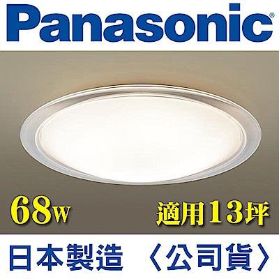 國際牌 第三代遙控頂燈 HH-LAZ6040209 (全白罩+透明框) 68W