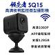 領先者 SQ15 高清夜視 WIFI監控 磁吸式微型智慧攝影機 product thumbnail 1
