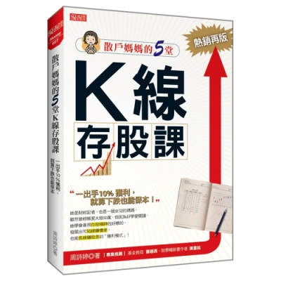 散戶媽媽的5堂K線存股課:一出手10%獲利,就算下跌也能保本(熱銷再版)