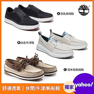 [限時]Timberland男款百搭休閒/牛津/帆船鞋(3款任選)