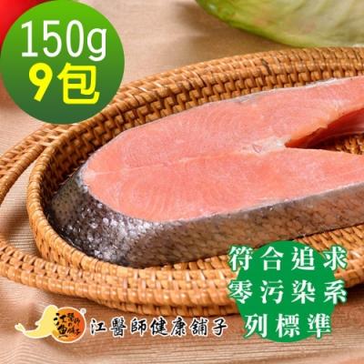 江醫師魚鋪子 追求零污染野生秋鮭輪切(150g)x9包