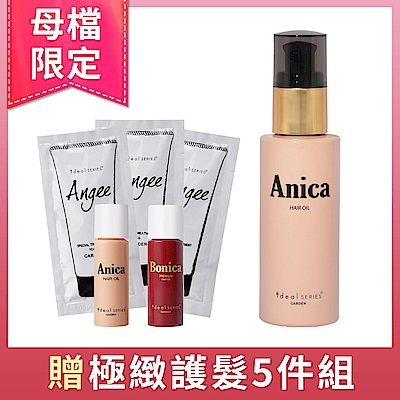 GARDEN ideal SERIES Anica極緻修護護髮精華油80ML加贈護髮5件組