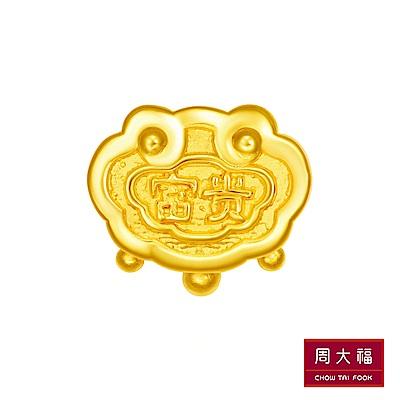 周大福 故宮百寶閣系列 富貴平安鎖黃金路路通串飾/串珠(富貴平安)