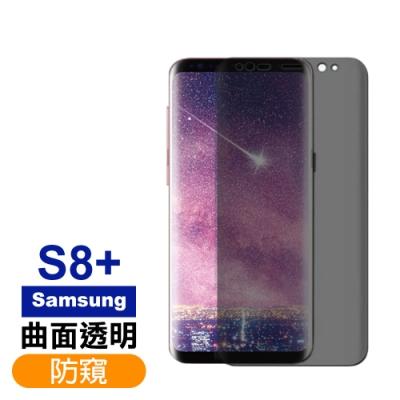 三星 Galaxy S8+曲面 高清 防窺 9H鋼化玻璃膜 手機保護貼
