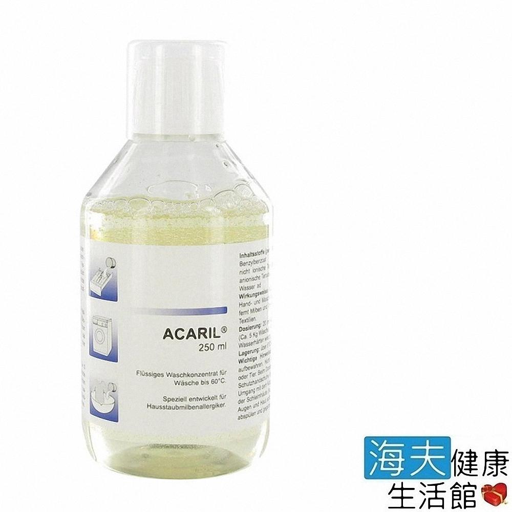 海夫健康生活館 德國進口Acaril防螨濃縮洗衣精 (250ml)