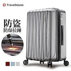 Travelhouse 生活美學 25吋V型凹槽力學設計防爆拉鍊可加大行李箱 (時尚灰)