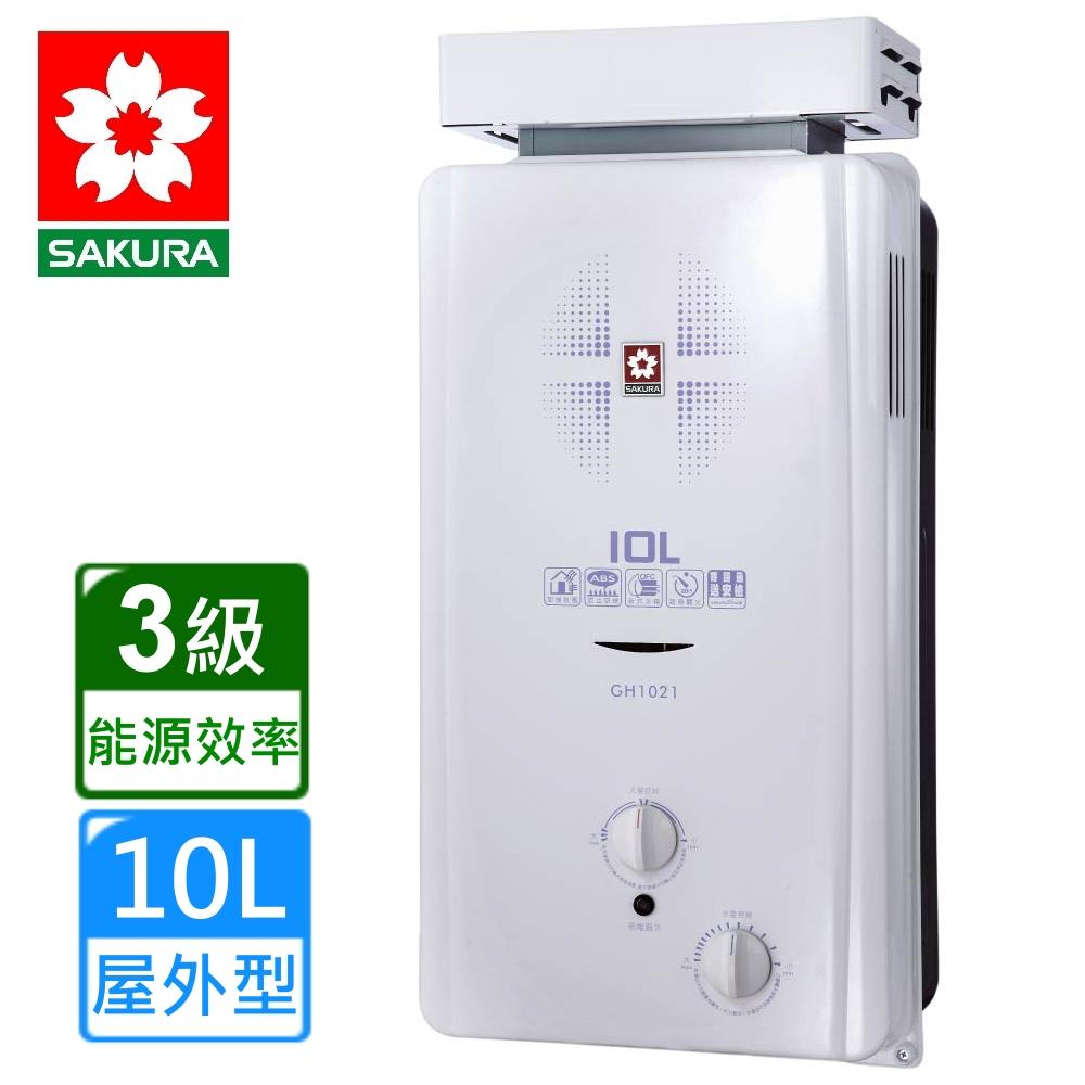 櫻花牌 SAKURA 10L屋外抗風型ABS防空燒熱水器 GH-1021 桶裝瓦斯 限北北基配送