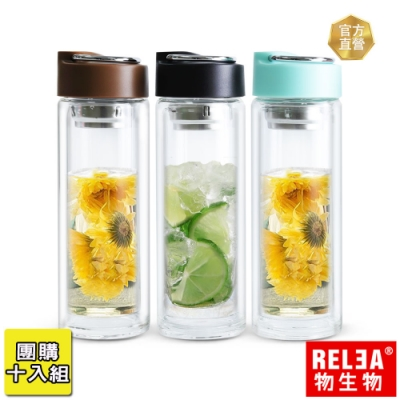 (團購10入組)RELEA 物生物 新悅己耐熱雙層玻璃杯390ml(三色)