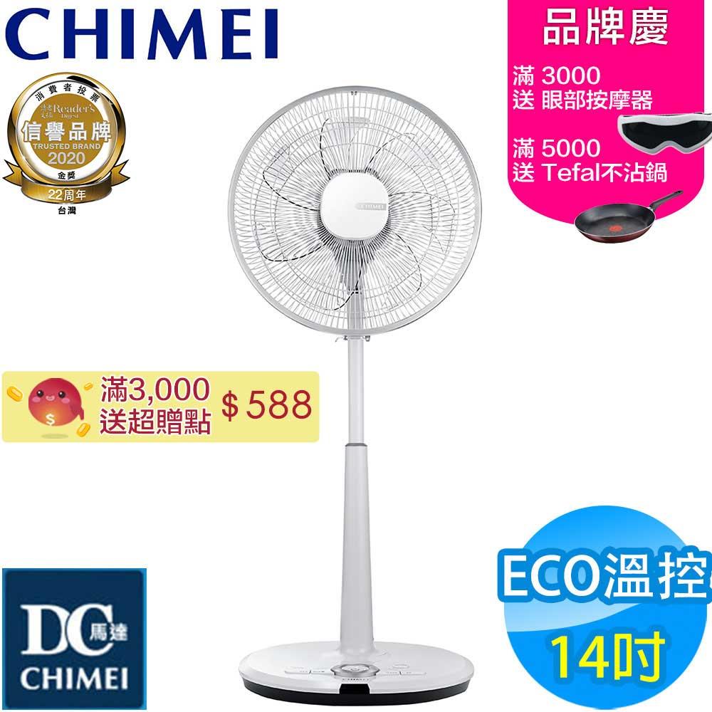 CHIMEI奇美 14吋 7段速微電腦遙控ECO溫控DC直流電風扇 DF-14D600