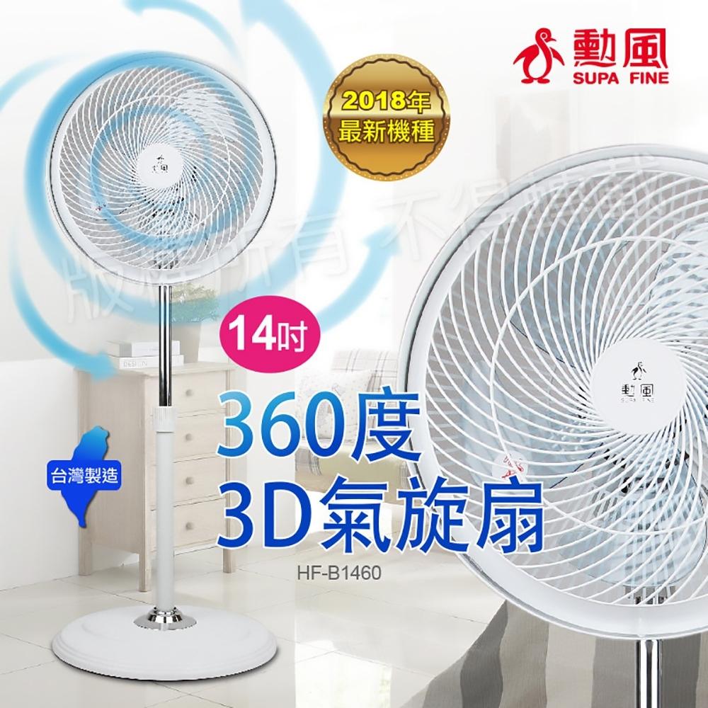 勳風 14吋 3段速360度3D立體氣旋電風扇 HF-B1460