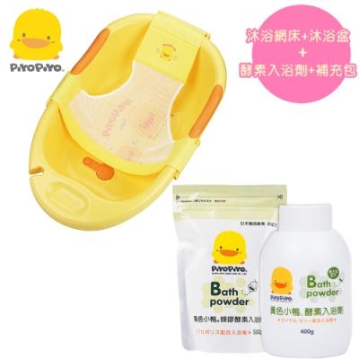 黃色小鴨《PiyoPiyo》沐浴網床+沐浴盆+酵素入浴劑+補充包【400g+500g】