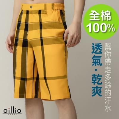 oillio歐洲貴族 男裝 休閒純棉短褲 舒適透氣 時尚格紋 親膚棉料 黃色
