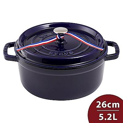Staub 圓形琺瑯鑄鐵鍋 26cm 5.2L 深藍色