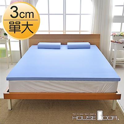 House Door 大和防蹣抗菌表布 3cm全平面竹炭記憶床墊-單人加大3.5尺