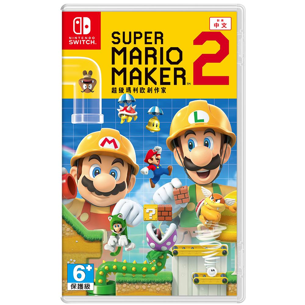 任天堂 Switch Super Mario Maker 2 超級瑪利歐創作家2