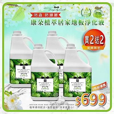 [時時樂限定]買二送二 康朵 防蟑驅蟲 精油植萃居家地板淨化液 2000ml,共4瓶組