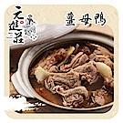 元進莊 薑母鴨 (1200g/份,共兩份)