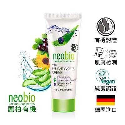 麗柏有機 neobio 24h長效保濕水潤日夜霜 (50ml)