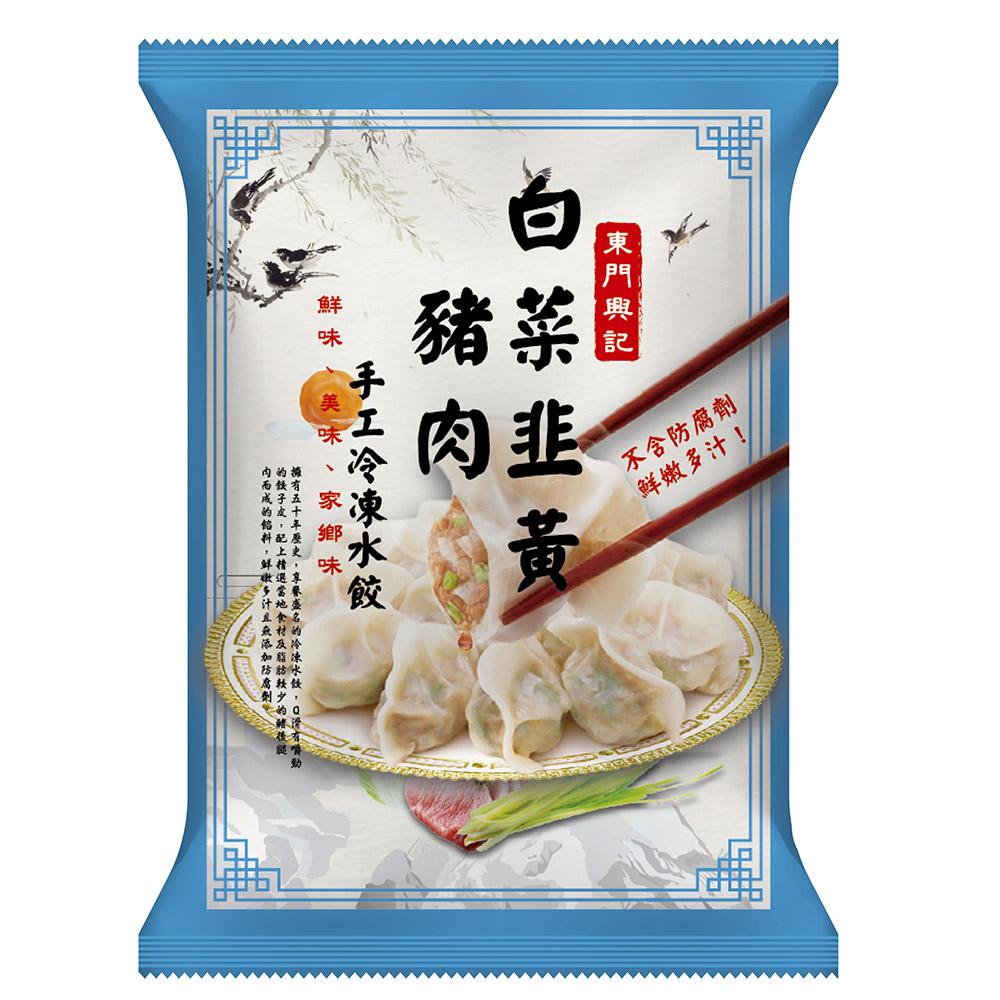 任選東門興記 白菜韭黃手工豬肉水餃(650g)