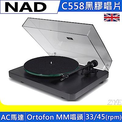 NAD C558黑膠唱盤