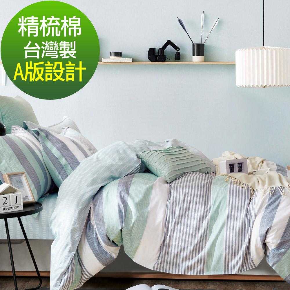 La Lune 台灣製40支精梳純棉雙人加大床包被套四件組 綠光花園