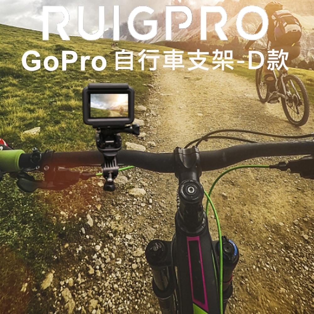 【RUIGPRO睿谷】自行車支架 D款   (GoPro/SJCAM/小蟻/米家 運動相機)