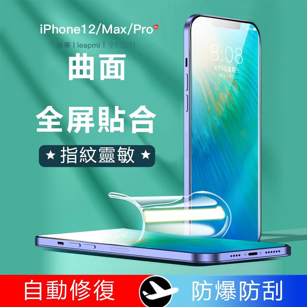 兩組入 iPhone 12 Mini Pro Max 水凝膜 高清滿版 防指紋防爆防刮 螢幕保護貼