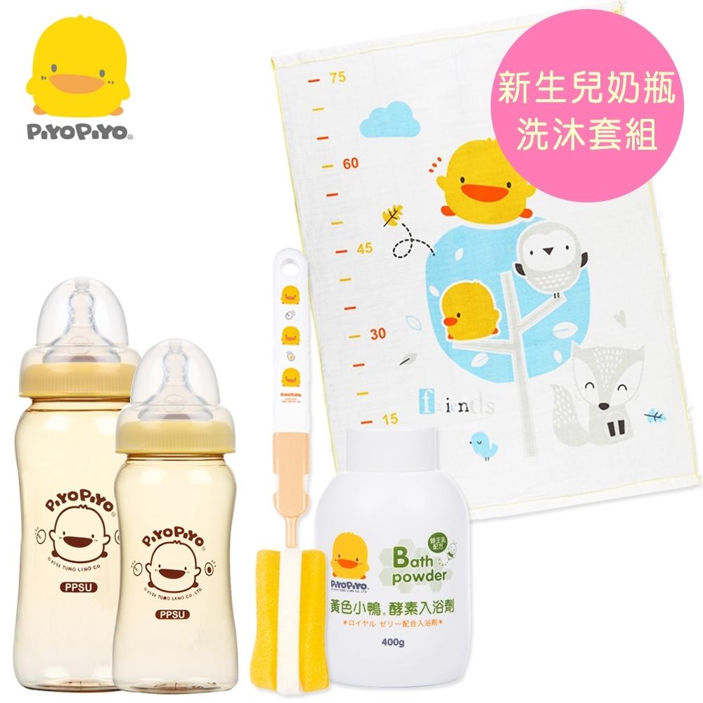 黃色小鴨《PiyoPiyo》泡棉奶瓶刷+雙層紗布浴巾+酵素入浴劑+乳感寬口徑PPSU奶瓶