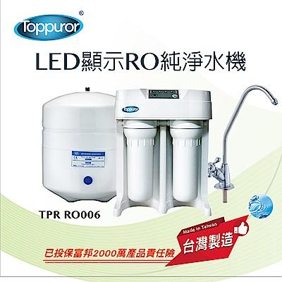 【泰浦樂 Toppuror】LED顯示型RO逆滲透純淨水機 (含安裝) TPR-RO006
