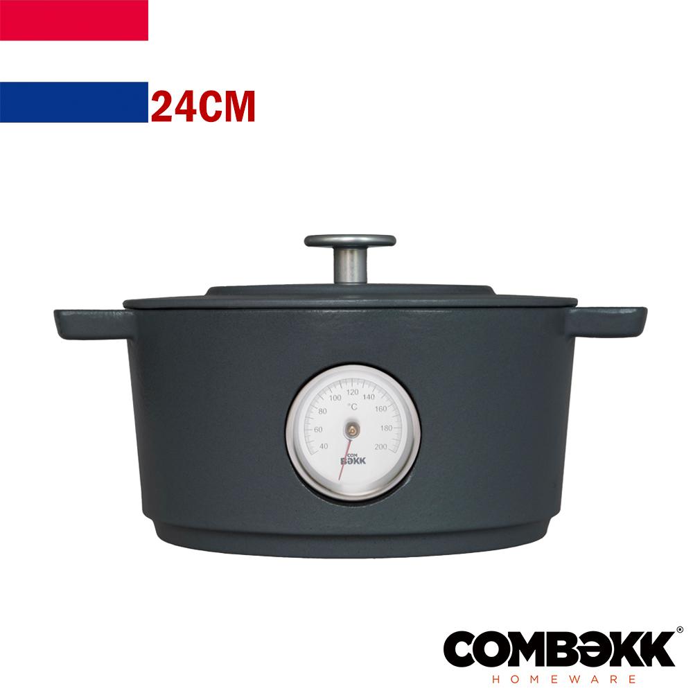 荷蘭【Combekk】岩灰系溫度計鑄鐵鍋24cm