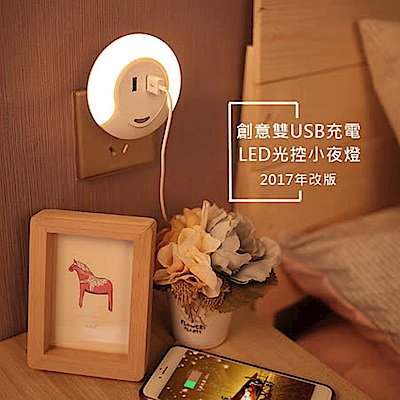 創意雙USB充電 LED感應小夜燈