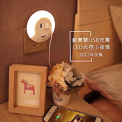 創意雙USB充電 LED感應小夜燈 - 2入