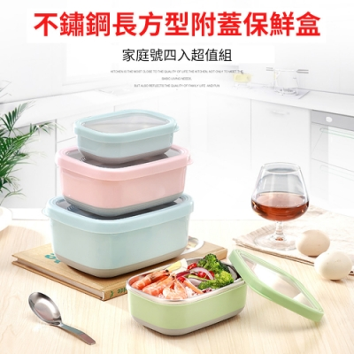 304不鏽鋼北歐長方型附蓋保鮮盒隔熱碗-家庭號四入組(S+M+L+XL)