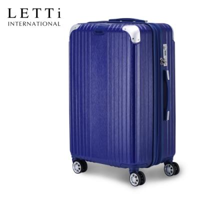 LETTi 浪漫旋律 20吋海關鎖可加大行李箱(寶石藍)