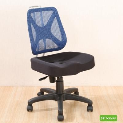 DFhouse馬克斯防潑水辦公椅(無扶手)-藍色  60*60*87-118