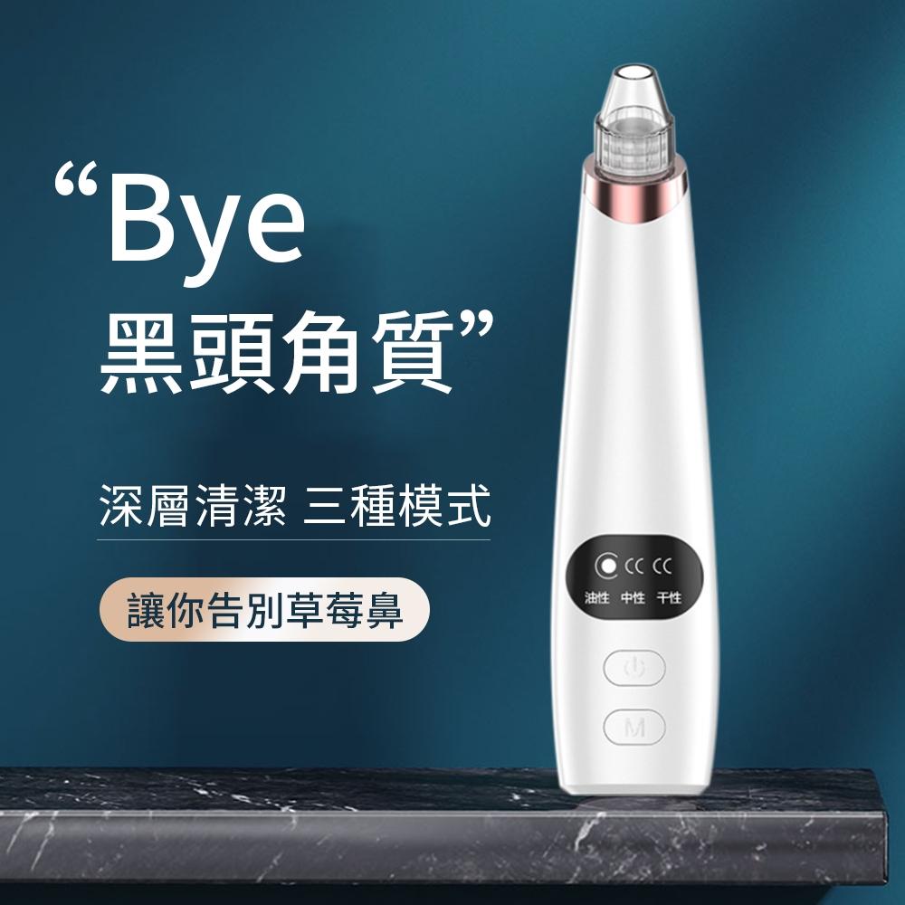 OMG 清潔美膚黑頭儀 黑頭吸出導出器 祛黑頭神器 電動毛孔鼻子清潔儀 美容儀家用