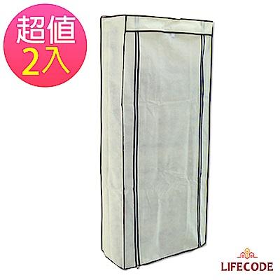 LIFECODE 防塵套-3色可選(2入組)(可調式十層鞋架專用)