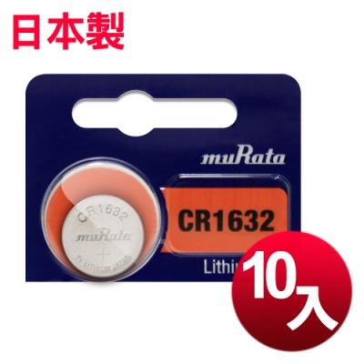 日本制造muRata 公司貨 CR1632 CR-1632 (10顆入) 鈕扣型3V鋰電池