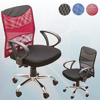 【A1】艾爾文高級透氣皮革網布鐵腳D扶手電腦椅/辦公椅(3色可選)-1入