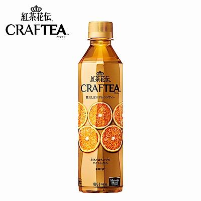 紅茶花傳 柑橘紅茶 (410ml)