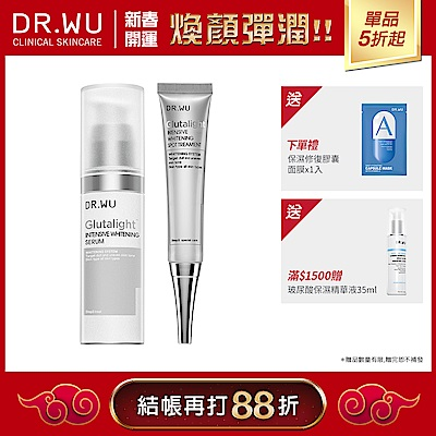 [暗沉肌]  DR.WU潤透光精華液15ML+DR.WU潤透光淡斑精華20ML