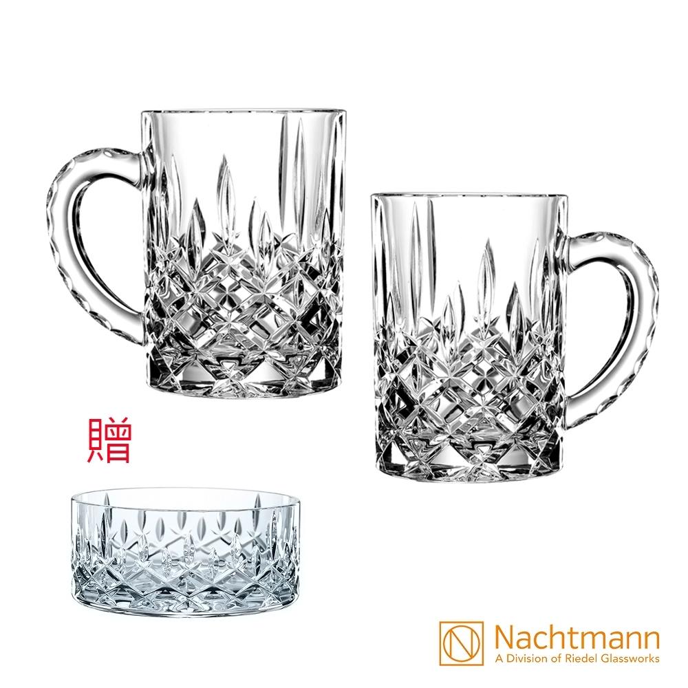 (加碼送點心缽)【Nachtmann】貴族啤酒杯2入組