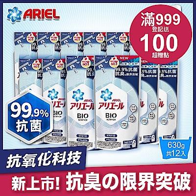 滿額登記送100超贈點!【日本ARIEL】新升級超濃縮深層抗菌除臭洗衣精 630g補充包 X12,二款任選
