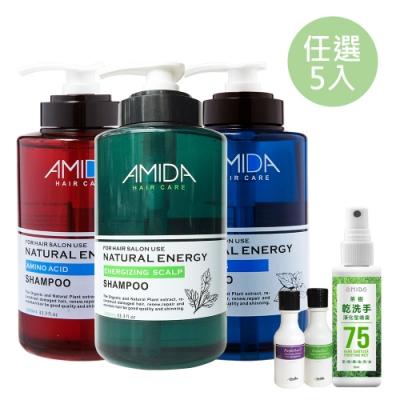 Amida 蜜拉專業洗髮全家大小組(1000ml*5+乾洗手90ml+60ml洗髮旅行瓶*2)