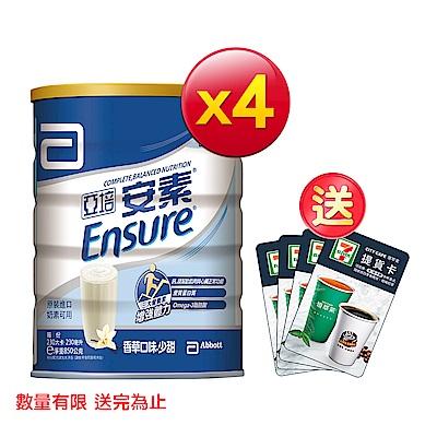 亞培 安素優能基均衡營養配方香草口味-少甜(850gx2入) x2